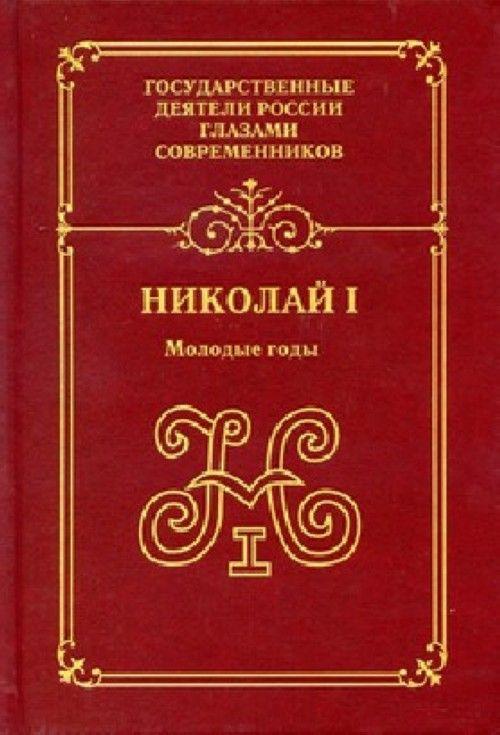 Николай I. Молодые годы. Кн.1