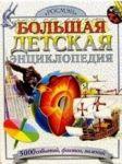 Bolshaja detskaja entsiklopedija.5000 sobytij,faktov,javlenij