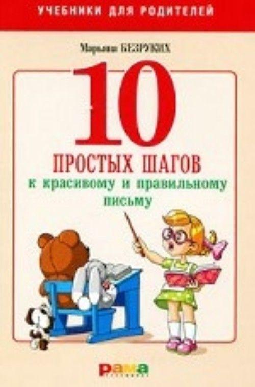 10 prostykh shagov k krasivomu i pravilnomu pismu