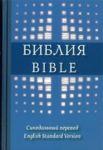 Biblija na russkom i anglijskom jazykakh