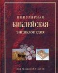 Populjarnaja Biblejskaja entsiklopedija (4154)