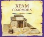 Khram Solomona.Posobie dlja izuchenija Biblii (4062)