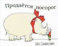 Prodaetsja nosorog