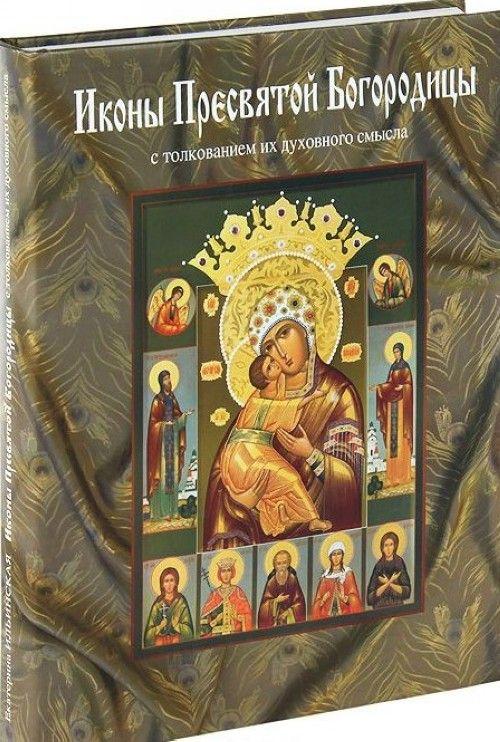 Ikony Presvjatoj Bogoroditsy s tolkovaniem ikh dukhovnogo smysla