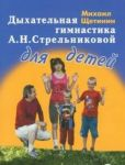 Dykhatelnaja gimnastika A.N.Strelnikovoj dlja detej