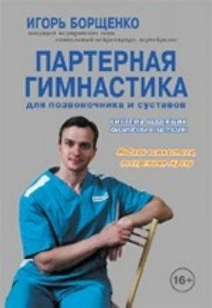 Parternaja gimnastika dlja pozvonochnika i sustavov