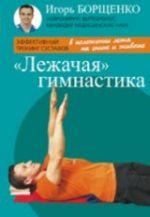 Lezhachaja gimnastika (broshjura) (16+)