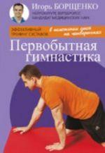 Pervobytnaja gimnastika (broshjura) (16+)