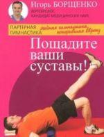 Poschadite vashi sustavy!Modnaja gimnastika,pokorivshaja Evropu