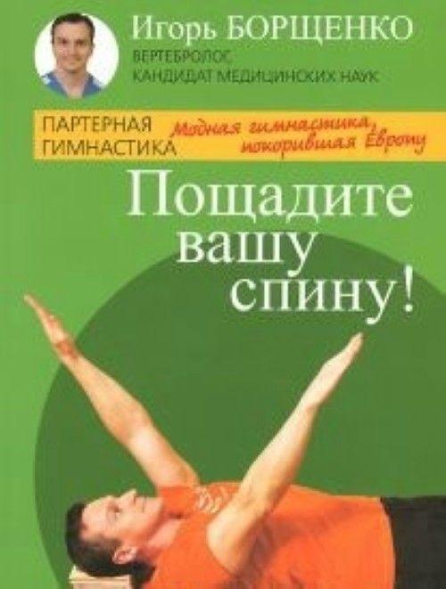 Пощадите вашу спину!Модная гимнастика,покорившая Европу