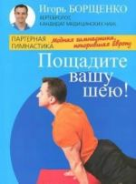 Poschadite vashu sheju!Modnaja gimnastika,pokorivshaja Evropu