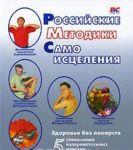 Rossijskie metodiki samoistselenija