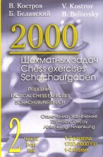 2000 Shakhmatnykh zadach Chast Part Teil 2/ Chess exercises. Tactical chess exercises 1700-2000 Elo / Schachaufgaben Schacchübungbuch 1-2 Klasse