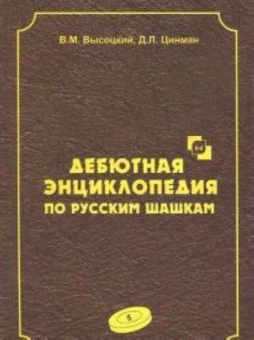 Debjutnaja entsiklopedija po russkim shashkam.Tom 5