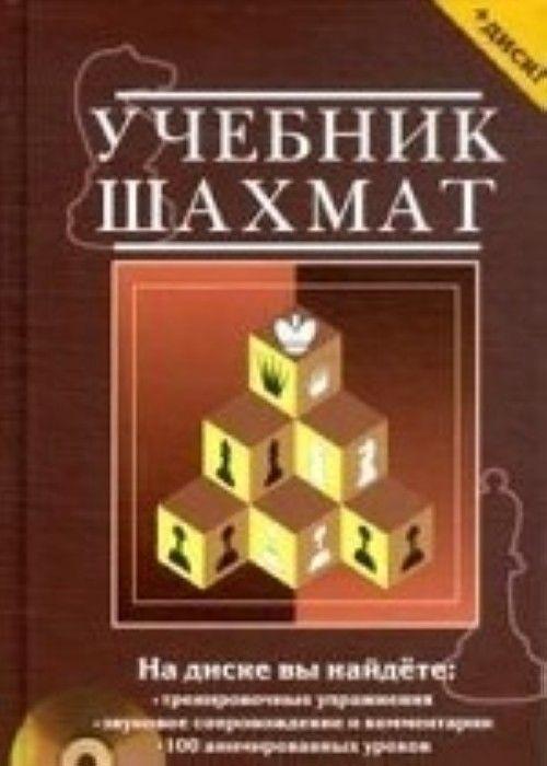 Учебник шахмат+CD.Полный курс