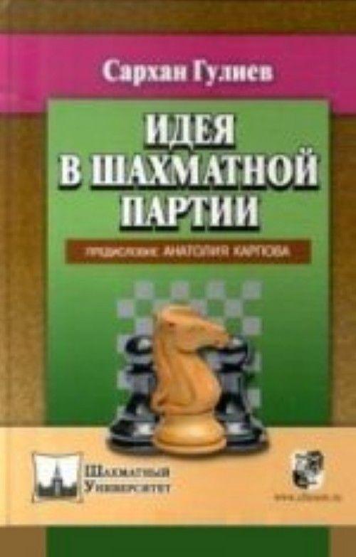 Идея в шахматной партии.Предисловие Анатолия Карпова