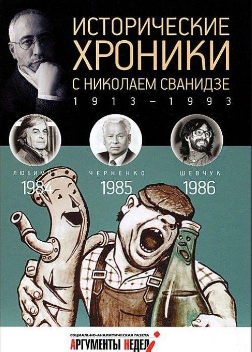 Istoricheskie khroniki.Vyp.№25 s Nikolaem Svanidze.1984-1986