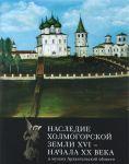 Nasledie Kholmogorskoj zemli KHVI nachala KHKh veka v muzejakh Arkhangelskoj oblasti