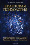 Kvantovaja psikhologija.Upravlenie soznaniem:Praktichno, ostroumno, uvlekatelno