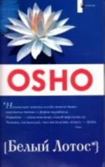 Belyj lotos(m/o):Besedy o Mastere dzen Bodkhidkharme