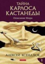 Tajna Karlosa Kastanedy.Ch.1.Opisanie mira