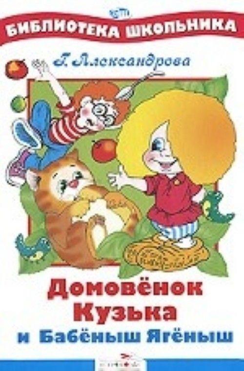 Домовенок Кузька и Бабеныш-Ягеныш