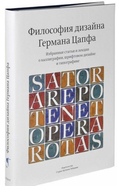 Filosofija dizajna Germana Tsapfa +s/o