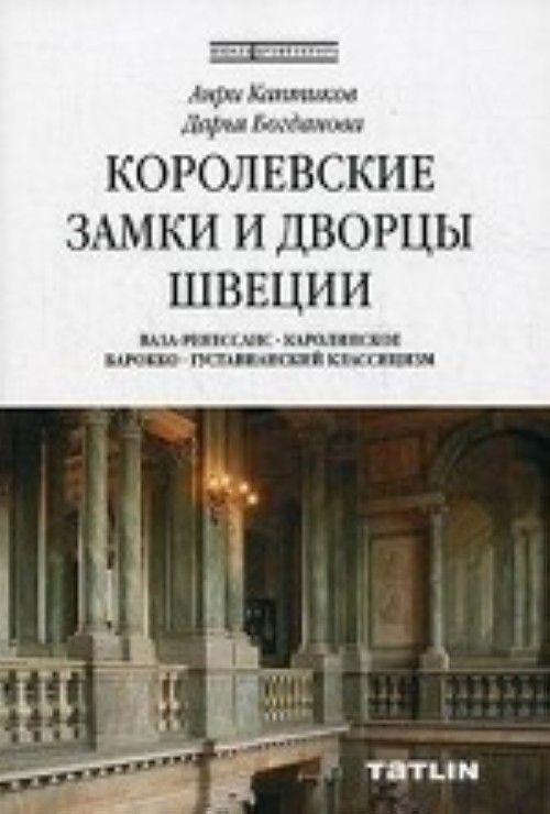 Korolevskie zamki i dvortsy Shvetsii