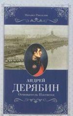 Андрей Дерябин.Основатель Ижевска