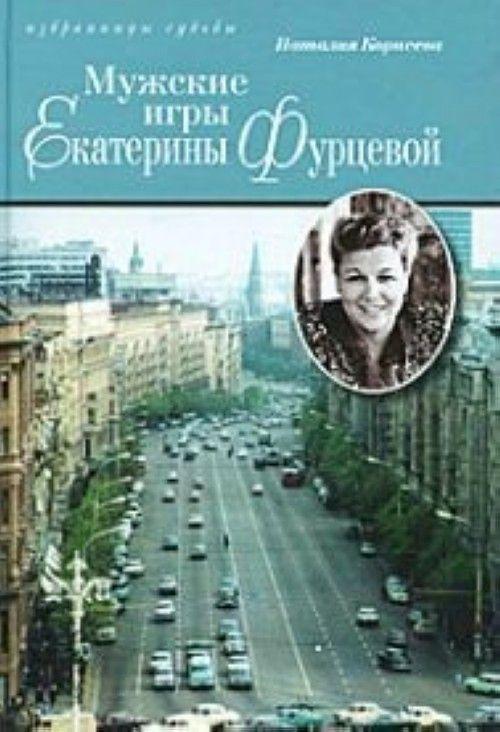 Muzhskie igry Ekateriny Furtsevoj.Politicheskaja melodrama.