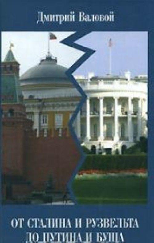 Ot Stalina i Ruzvelta do Putina i Busha