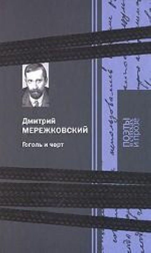 Gogol i chert