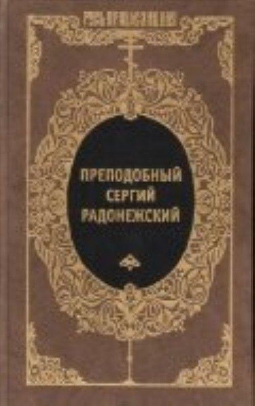 Prepodobnyj Sergij Radonezhskij i russkoe monashestvo