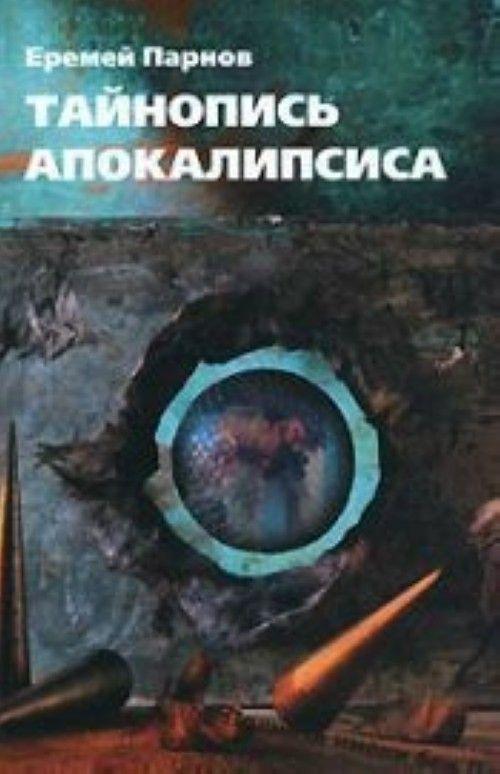 Tajnopis Apokalipsisa