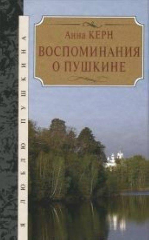 Воспоминания о Пушкине