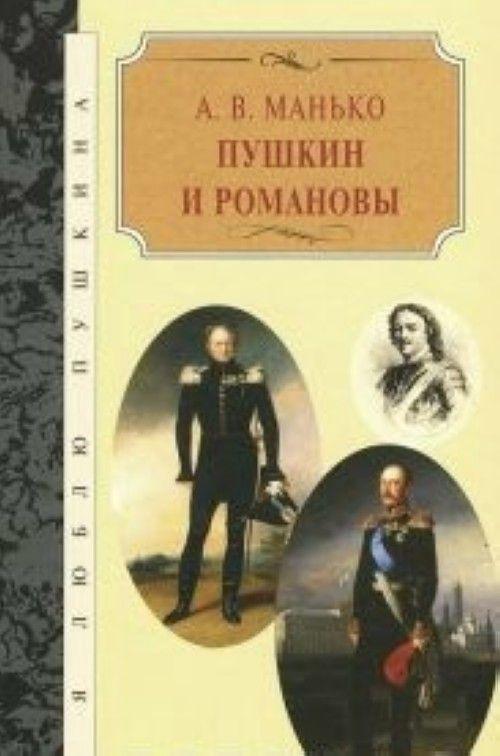 Pushkin i Romanovy