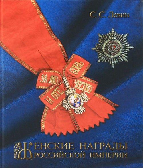 Zhenskie nagrady Rossijskoj imperii