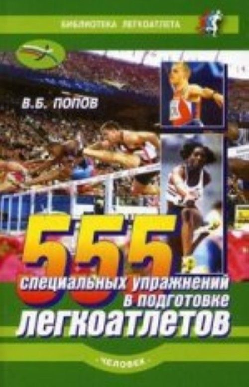 555 spetsialnykh uprazhnenij v podgotovke legkoatletov.(izd.2-e)