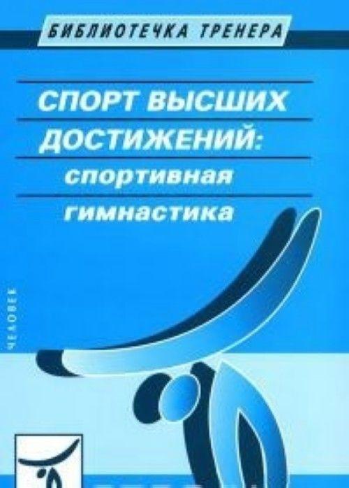 Спорт высших достижений:спортивная гимнастика