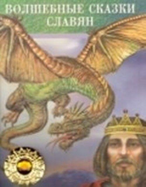 Волшебные сказки славян