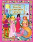 Volshebnye skazki o printsessakh