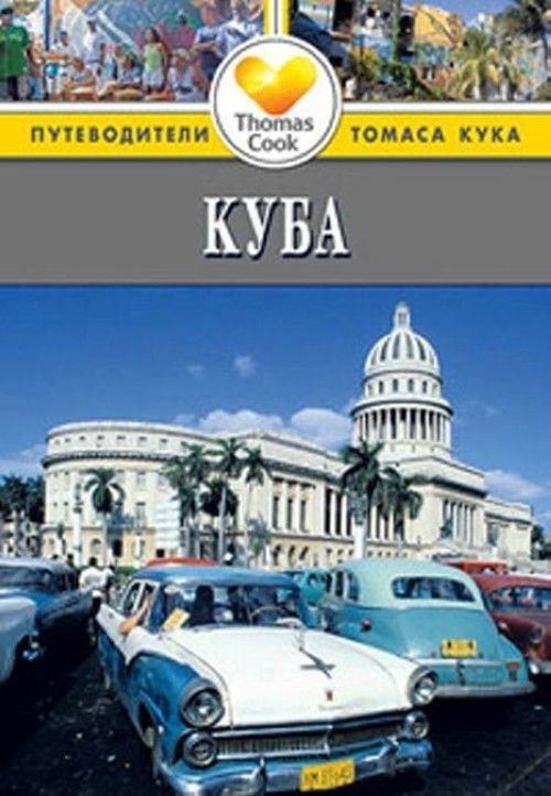 Kuba.Putevoditel