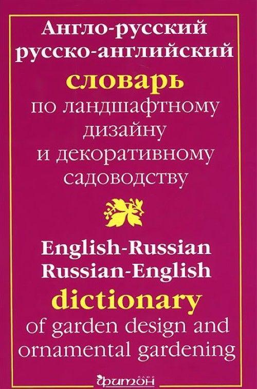 Англо-русский словарь по ландшаф. дизайну и декор.садоводству