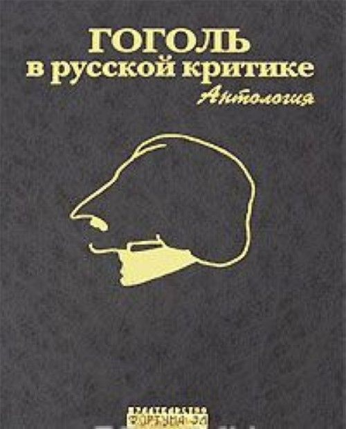 Гоголь в русской критике.Антология