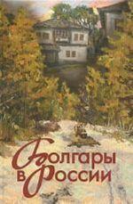 Bolgary v Rossii
