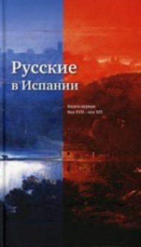 Russkie v Ispanii.Kn.1.Vek XVII-XIX