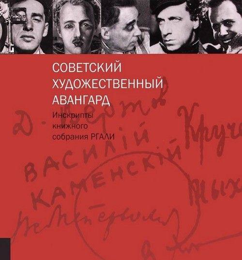 Советский художественный авангард. Инскрипты книжного собрания РГАЛИ