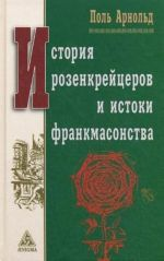 Istorija rozenkrejtserov i istoki frankmasonstva