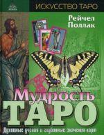 Mudrost Taro. Dukhovnye uchenija i glubinnye znachenija kart