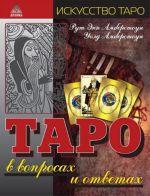 Taro v voprosakh i otvetakh